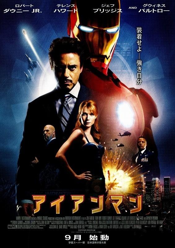 アイアンマンのポスター