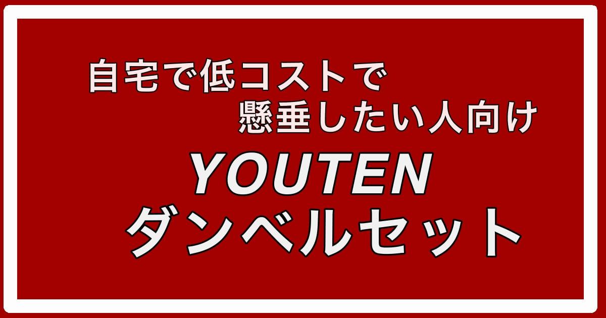 YOUTENのダンベル