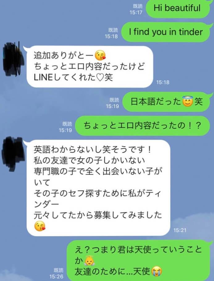 業者のLINE