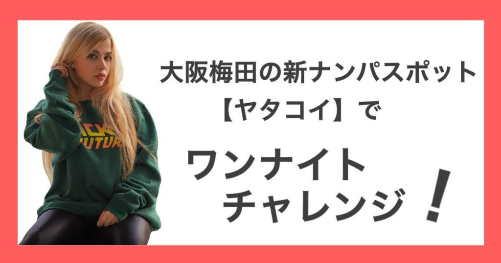 梅田のヤタコイでナンパした口コミレビューと料金システム紹介