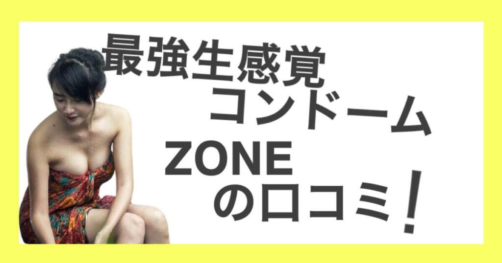 生感覚コンドームZONEの口コミ評価